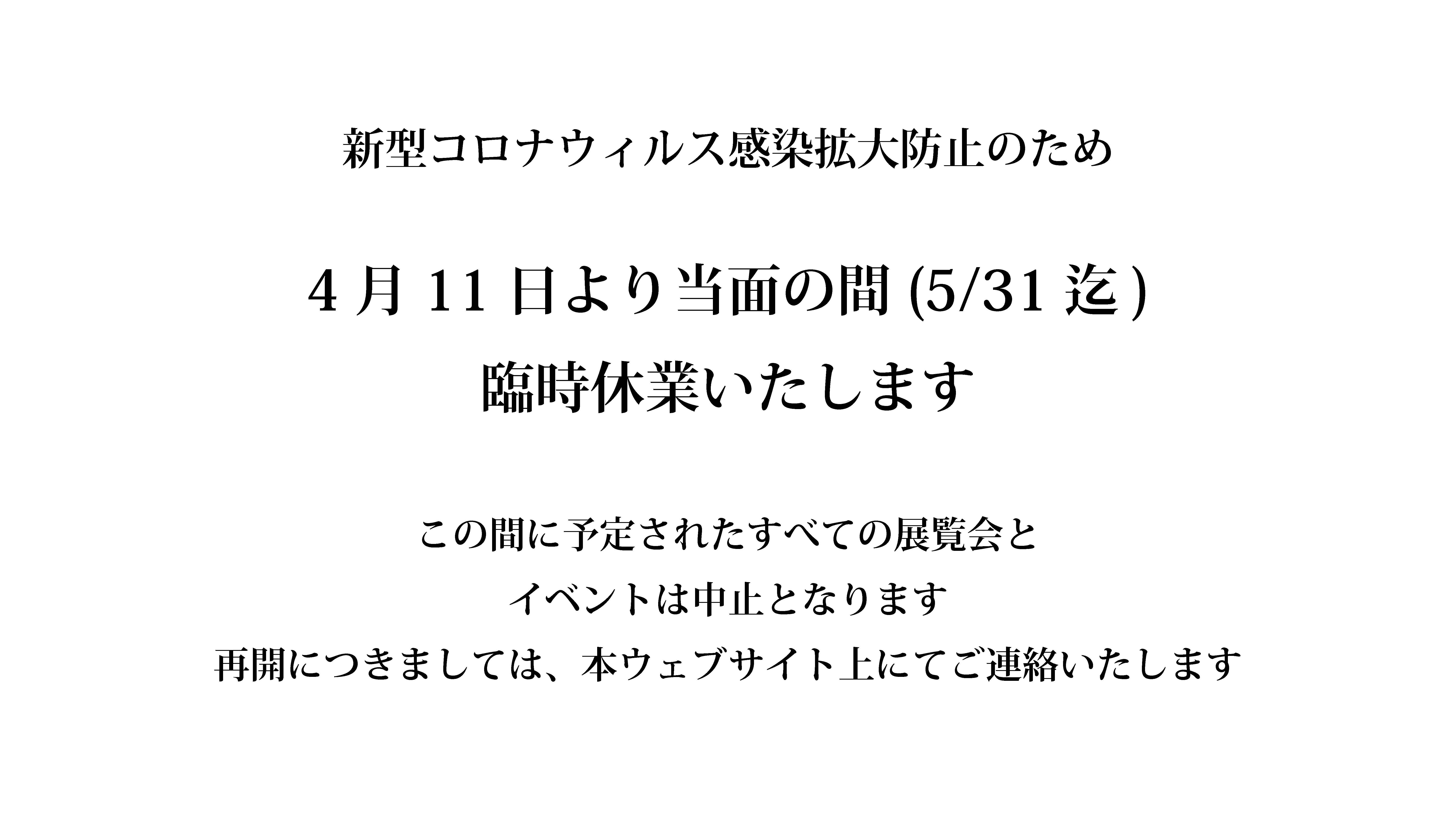 ASAKUSA | コロナ休業告知2